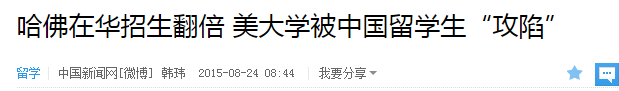 世界一流大学不爱招中国学生?本届教育与学生不行?