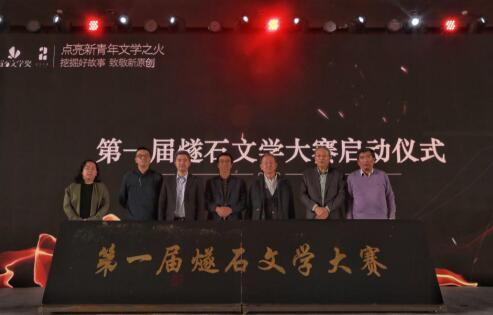 第二届燧石文学奖颁奖典礼于北京辽宁大厦举行