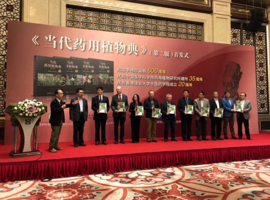 《当代药用植物典(第二版)》首发式在京举行