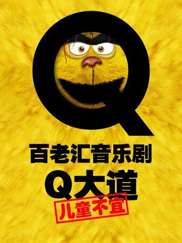 百老汇音乐剧《Q大道》中国大陆首演