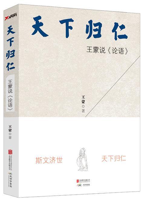 """王蒙:《论语》开篇相当""""文学"""" 清调欣欣沐惠风"""