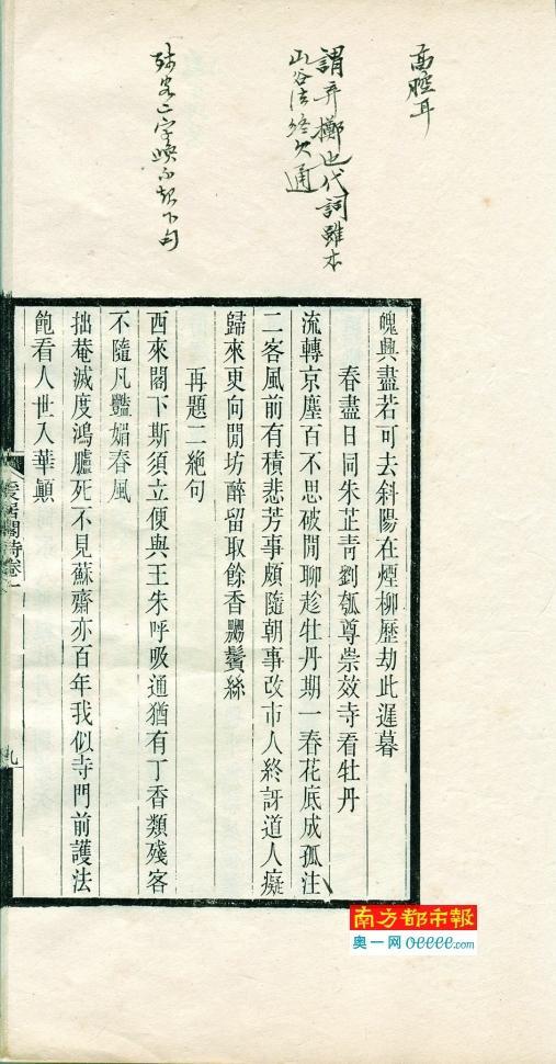 """王怀志:再说晚晴诗集""""爰居阁"""""""