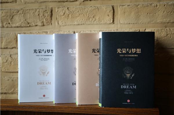 葛剑雄朱学勤同读《光荣与梦想》