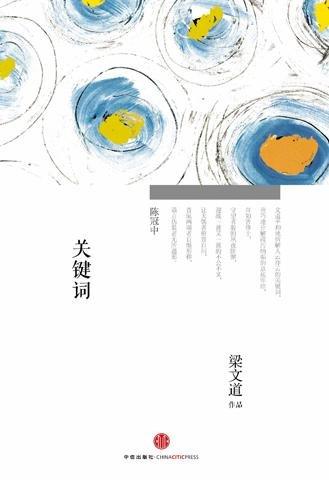 《关键词》,梁文道著,中信出版社