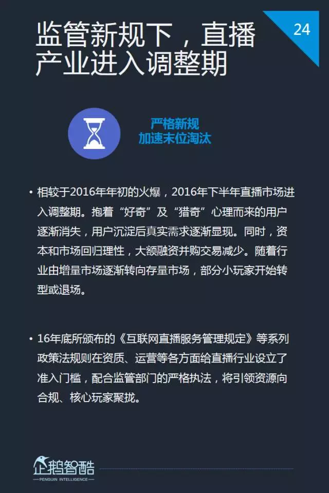 """企鹅智酷发布中国直播行业报告:""""最炫行业""""2017走向何方?"""
