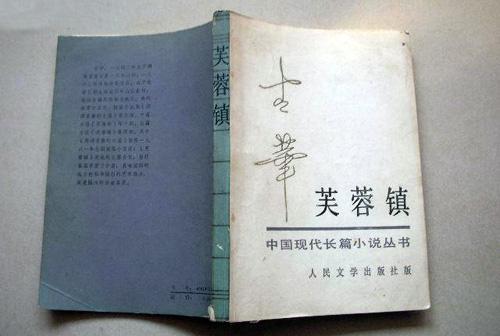 【禁区年谱】茅盾文学奖突破了哪些禁忌?