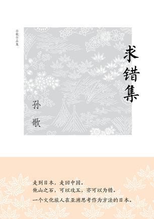 孙歌:需要女权还是男权?日本家庭管窥