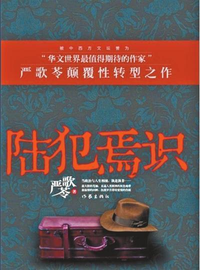 严歌苓:《陆犯焉识》源自祖父经历 是浪子回头的故事