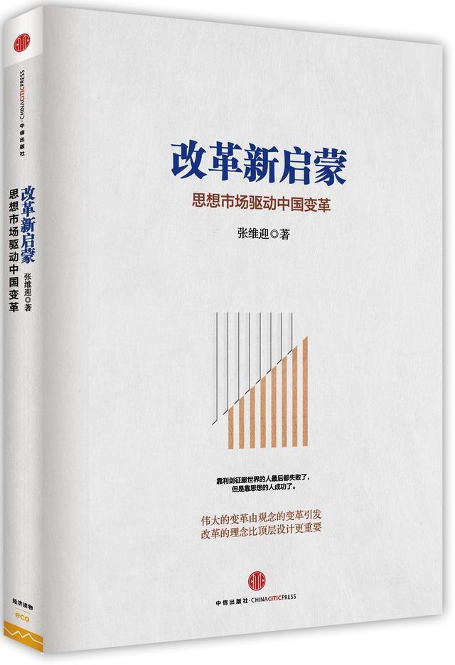 张维迎:循规蹈矩的官僚中出不了伟大政治家