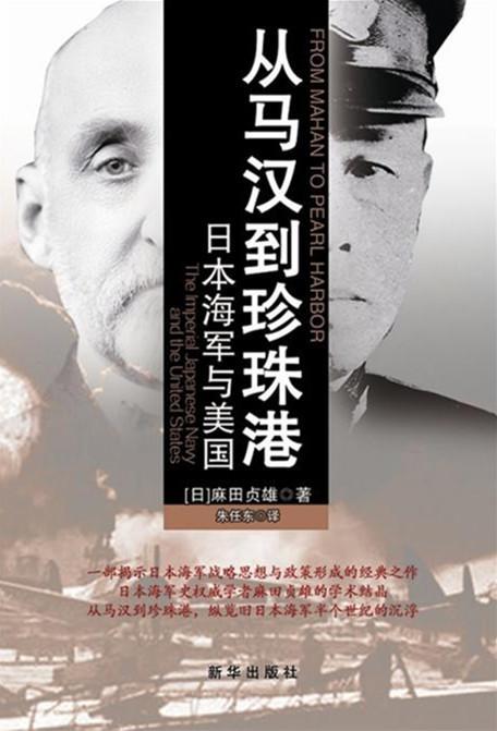 书单︱日军为何偷袭珍珠港?