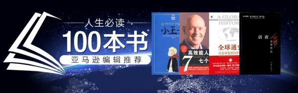 """亚马逊推荐中国读者""""必读100本书"""""""