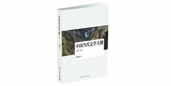 中国当代文学主潮