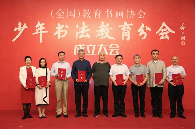 (全国)教育书画协会少年书法教育分会在京成立