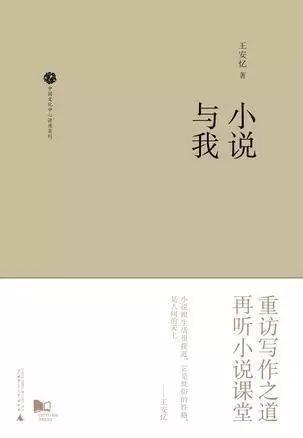 读王安忆:人生如寄,世俗之中也能酿出诗意