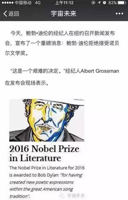 鲍勃迪伦领奖了,中国网民脸还疼着呢