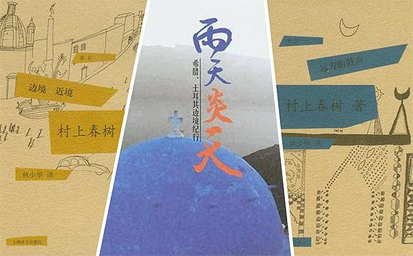 村上春树三部作品中文电子版发售 没有《挪威的森林》