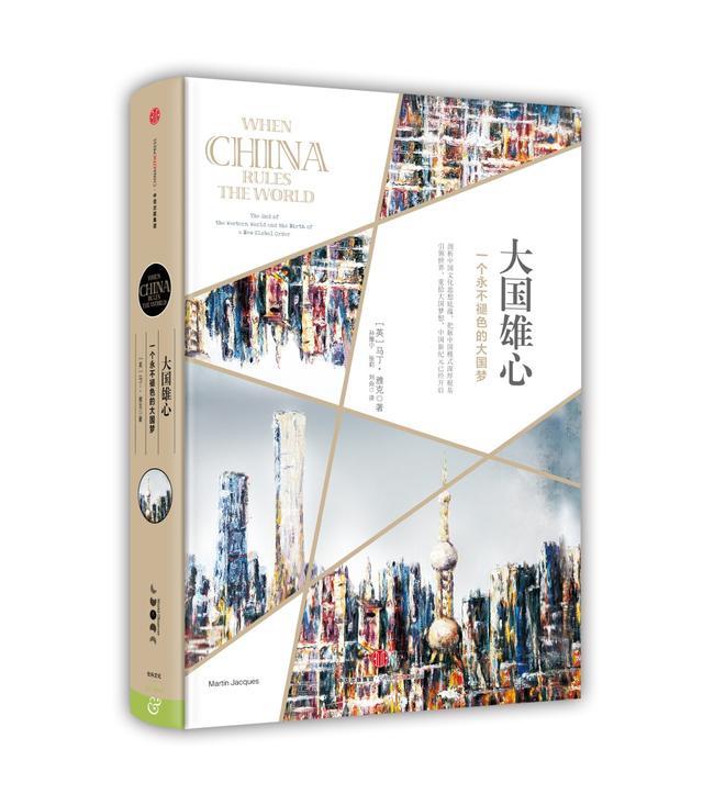 马丁·雅克:中国有哪些资质可成为全球的领导国家?