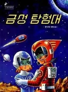 与恶劣的创作环境博弈:韩国科幻小说的发展历程
