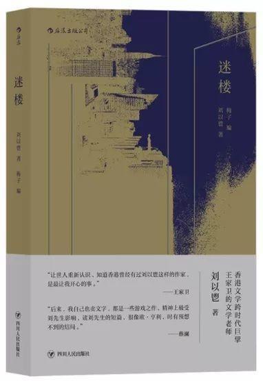 百岁刘以鬯:他的读者,大多是年轻人