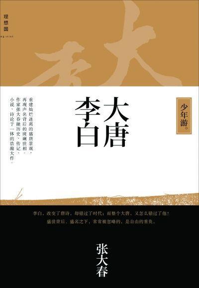 《大唐李白》的问题:只停留在业余文史爱好者