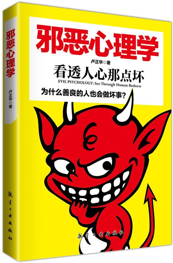 心理学家:人们常以正义之名做邪恶之事_文化_腾讯网 - 自由百姓 - 我的博客