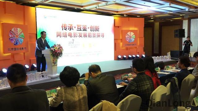第七届北京国际电影节网络电影单元论坛成功举办