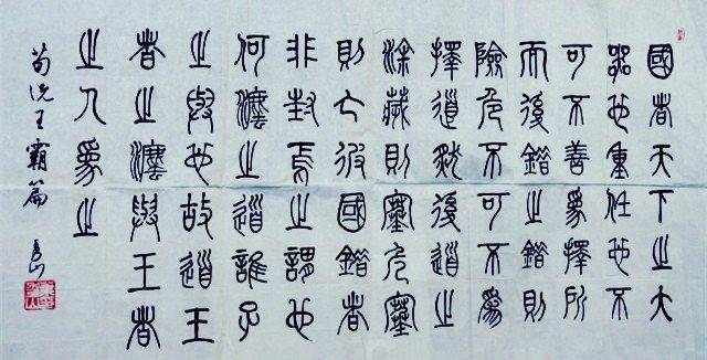 叶秀山先生的字