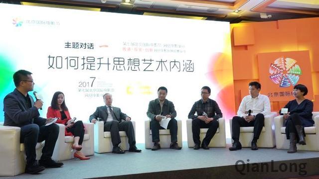 第七届北京国际电影节网络电影单元论坛成功举办图片
