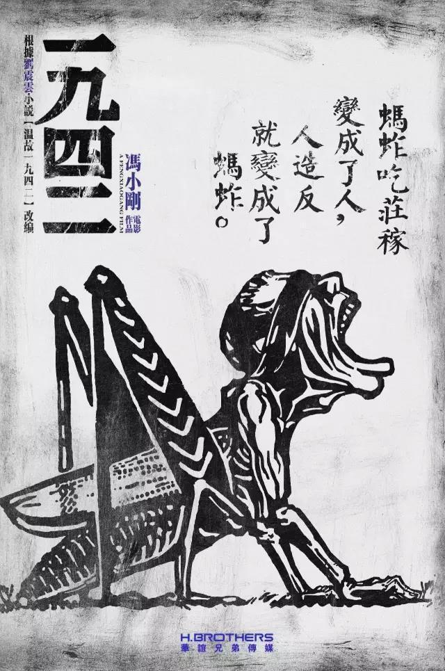 刘震云文学电影欧洲行