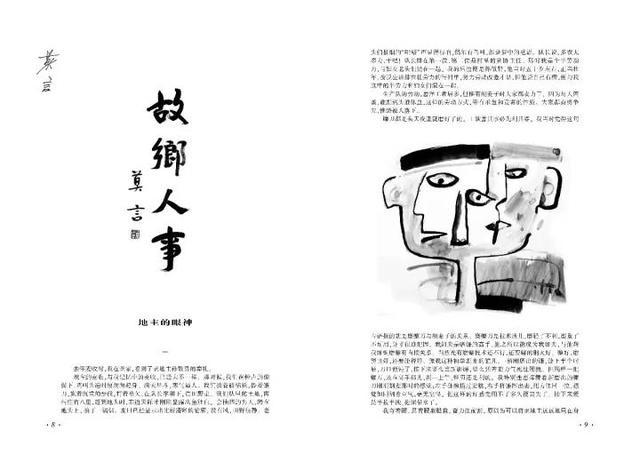 2017-5《收获》选读:莫言小说新作——故乡人事