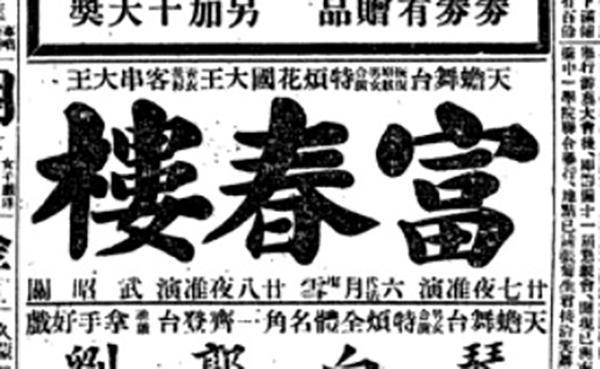 """上海书评︱陈建华:""""花国大王""""富春老六"""
