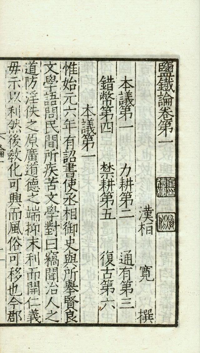 """杨勇:从武帝晚年到霍光时代都未完成""""守文""""转向"""