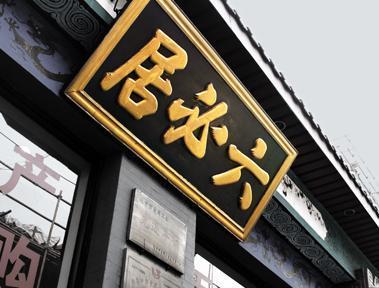 六必居:老北京的饮食文化