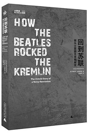 当摇滚乐成为苏联人民的禁果