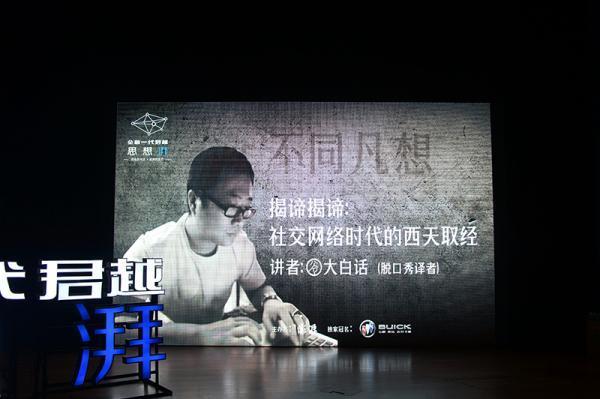 谷大白话:揭谛揭谛 社交网络时代的西天取经
