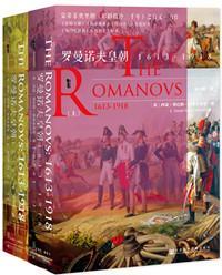 《罗曼诺夫皇朝》:一部规模极其宏大的历史史诗