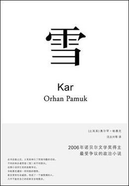 【他们读他们】莫言梁文道大江健三郎共读帕慕克