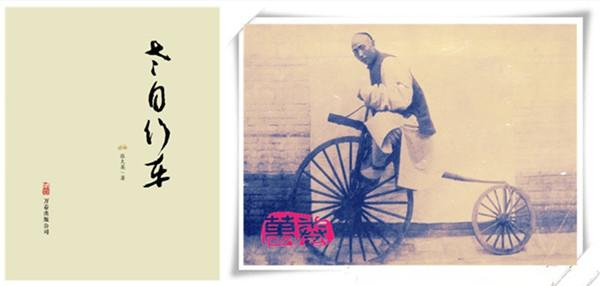 自行车归来:它在中国经历了怎样的百年发展
