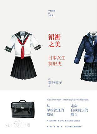日本校服是如何由丑变美,甚至成为时尚的?