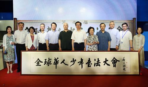 第二届《全球华人少年书法大会》正式启动