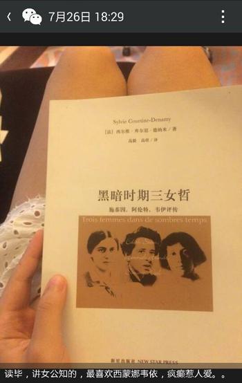 【阅独】小蒋荐书:《黑暗时期三女哲》