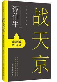 《战天京》:非虚构历史作品书写的一条新路