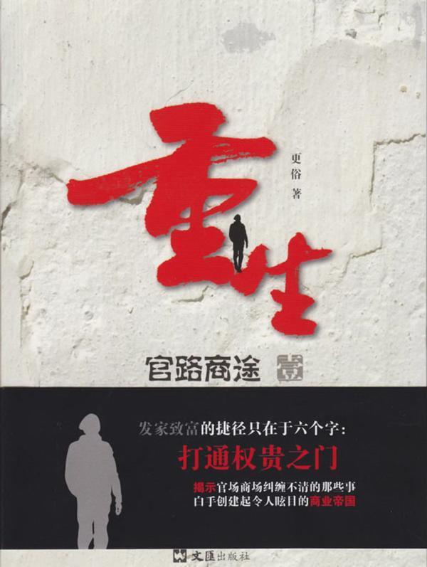 更俗转为全职写手后的第一本小说《重生之官路商途》