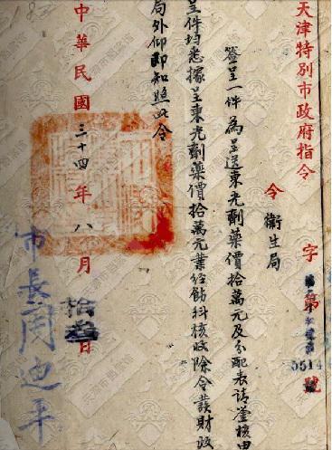 抗日战争研究——沦陷时期日伪政权在天津的毒化活动