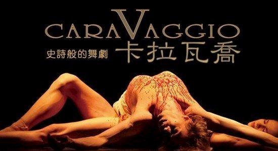 《卡拉瓦乔》:光明与黑暗的强烈对比