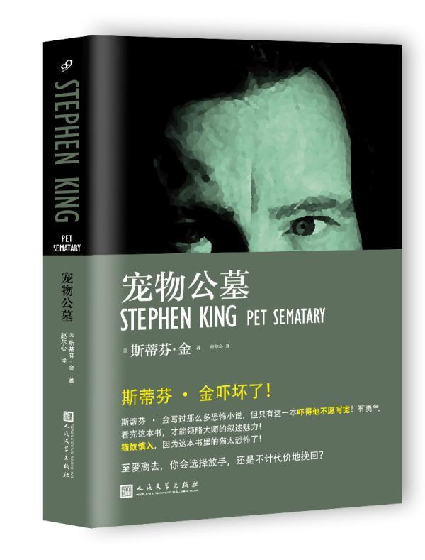 斯蒂芬·金的这本书把他自己都吓得不轻