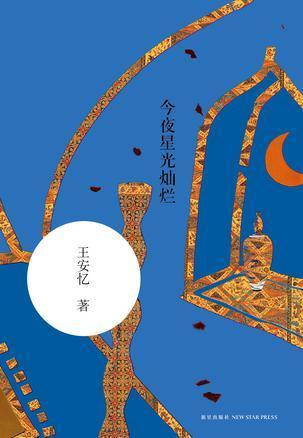 王安忆笔下的路遥:黄土的儿子_文化_腾讯网 - 自由百姓 - 我的博客