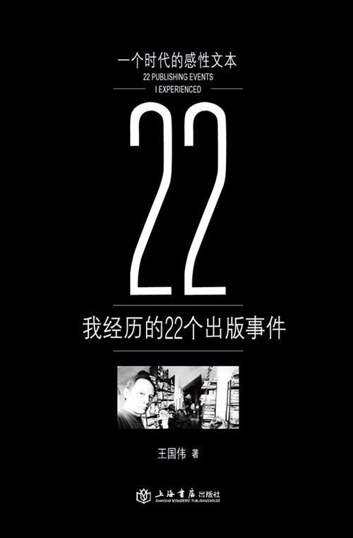 《文皓苦旅》出产版人王国伟:何以挽回中国出产版业