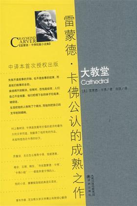 【他们读他们】苏童李敬泽肖复兴共读卡佛