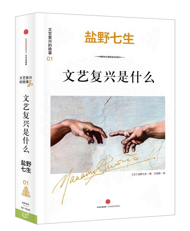 【春节稿】盐野七生:文艺复兴究竟是什么?